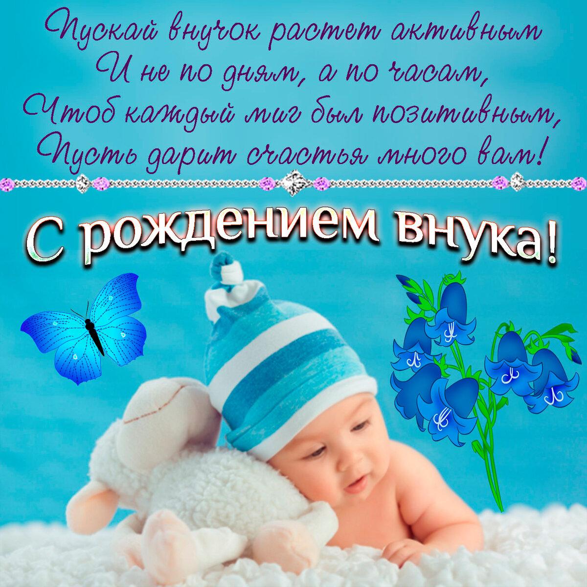 Флеш открытку, картинки младенцем с поздравлениями