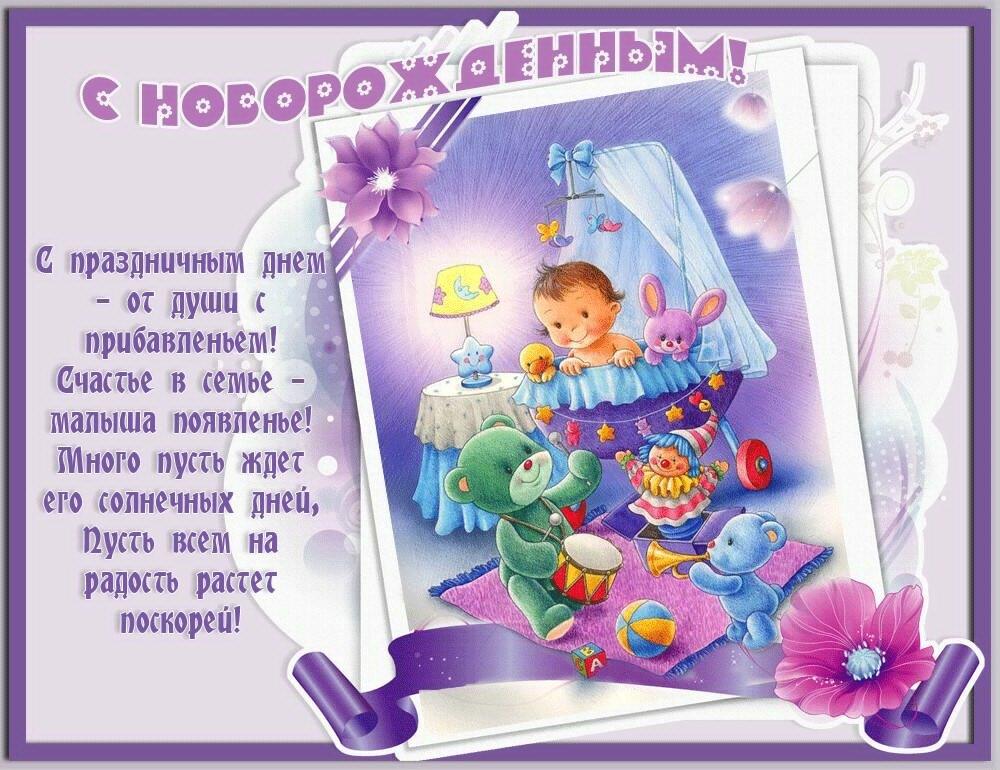 Про ремонт, открытки на рождение малыша