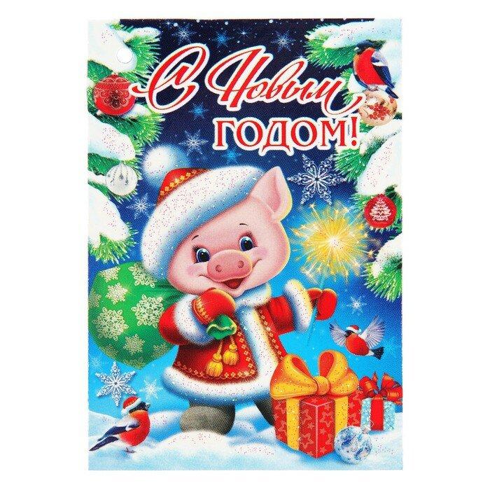 Новогодний открытки с поросенком