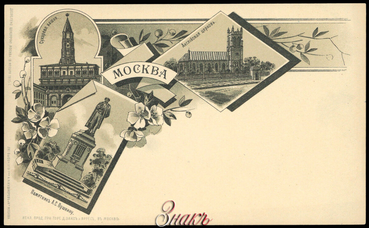 Первые русские открытки, день