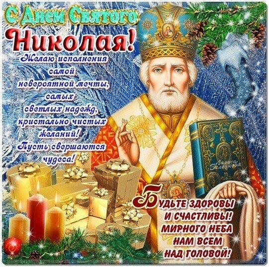Новым, с праздником святого николая картинки