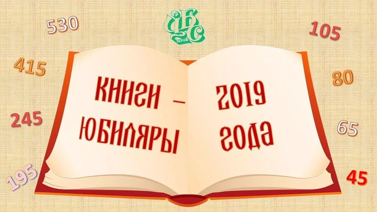 Открытка паспарту, картинки писатели юбиляры 2019 года