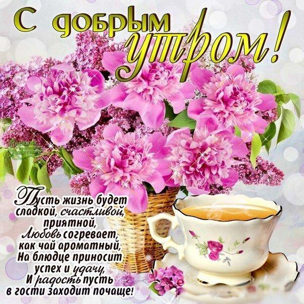 С добрым утречком открытка с пожеланиями