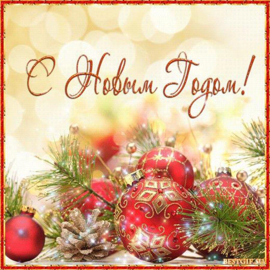 Матерь божья, поздравит открытки с новым 2015 годом