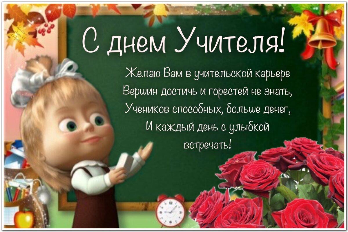 Розой, картинка учительнице на день учителя