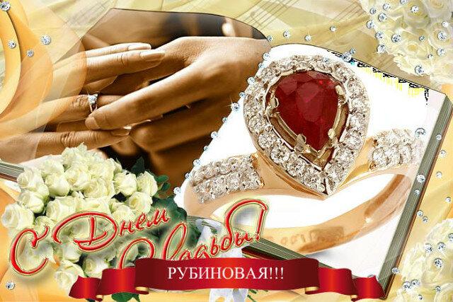 Открытка с рубиновой свадьбой родителям
