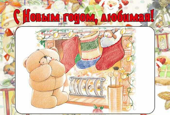 Открытки, новогодние открытка для любимого