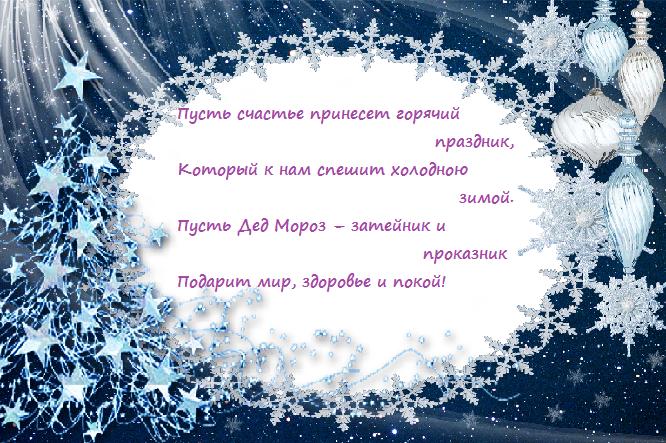 Новогодние стихи для поздравления взрослых