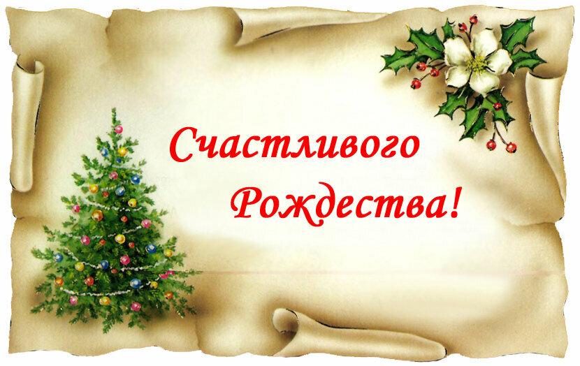 Открытки с надписями с рождеством христовым