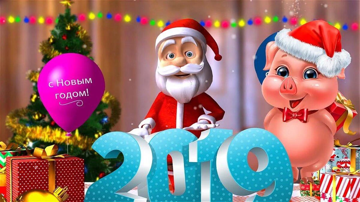 Месяца, открытка с новым годом наступающим 2019