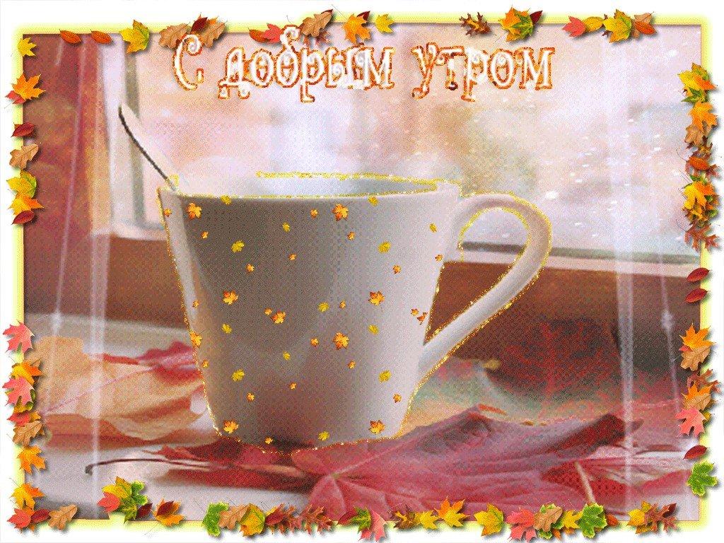 Доброе утро воскресенье гифы, открытки подруге
