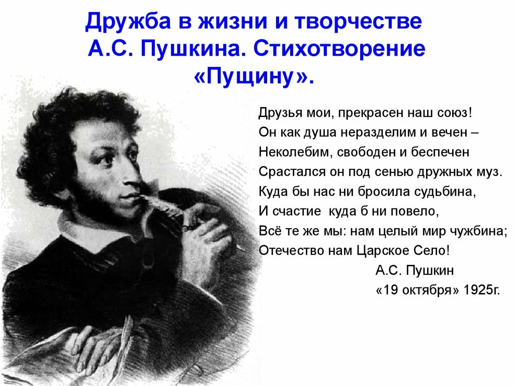 бутерброды свободные стихи пушкина бригада сборной