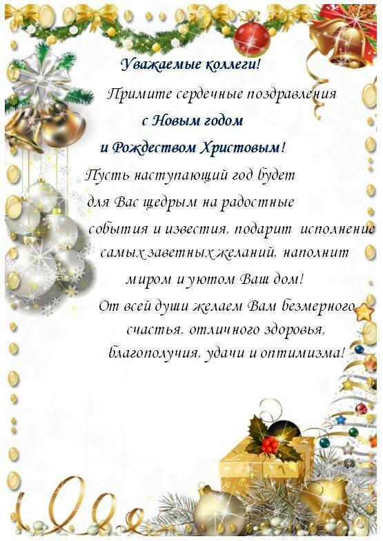 Поздравления с новым годом для коллега