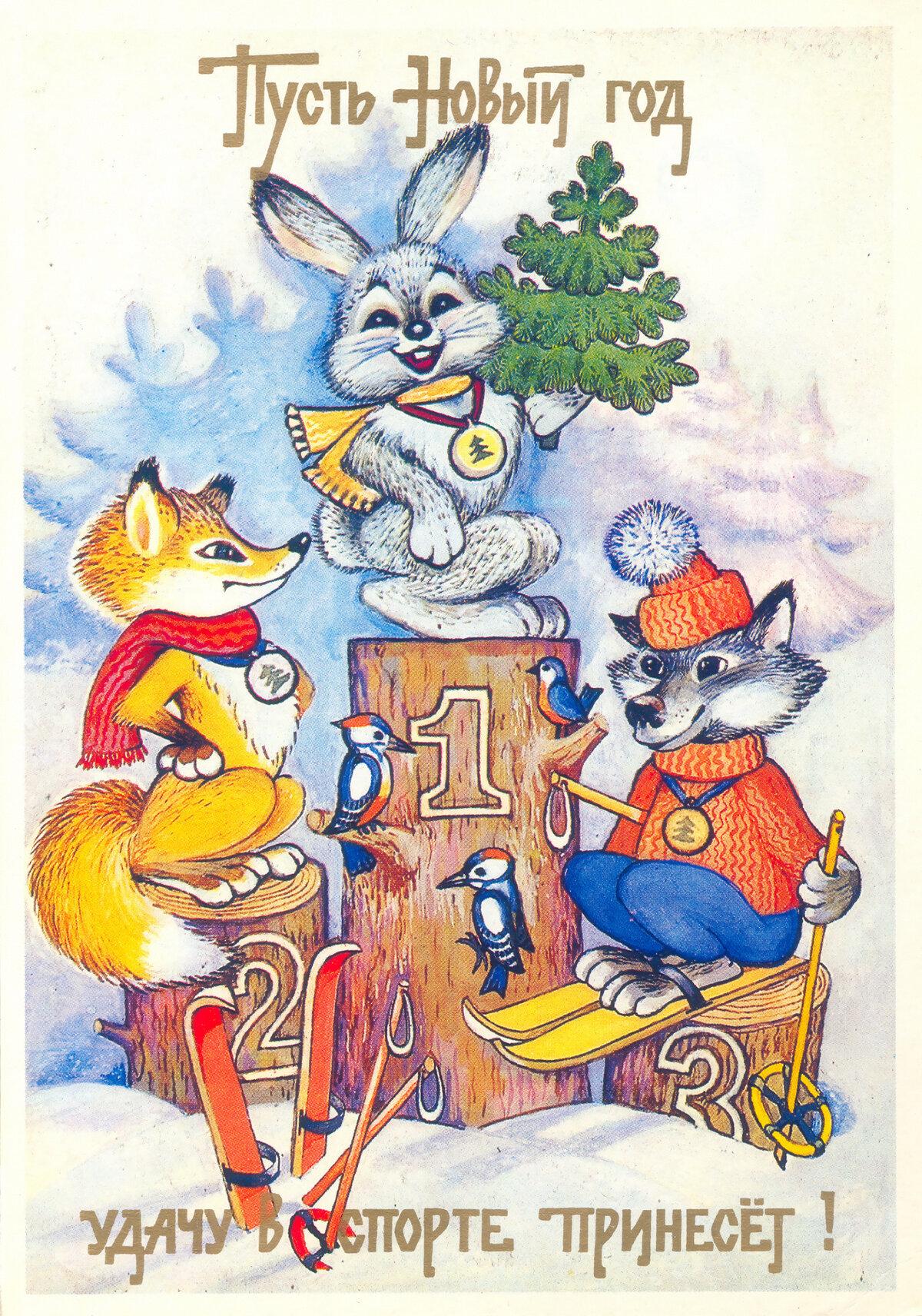 Дня, открытки ссср с наступающим новым годом