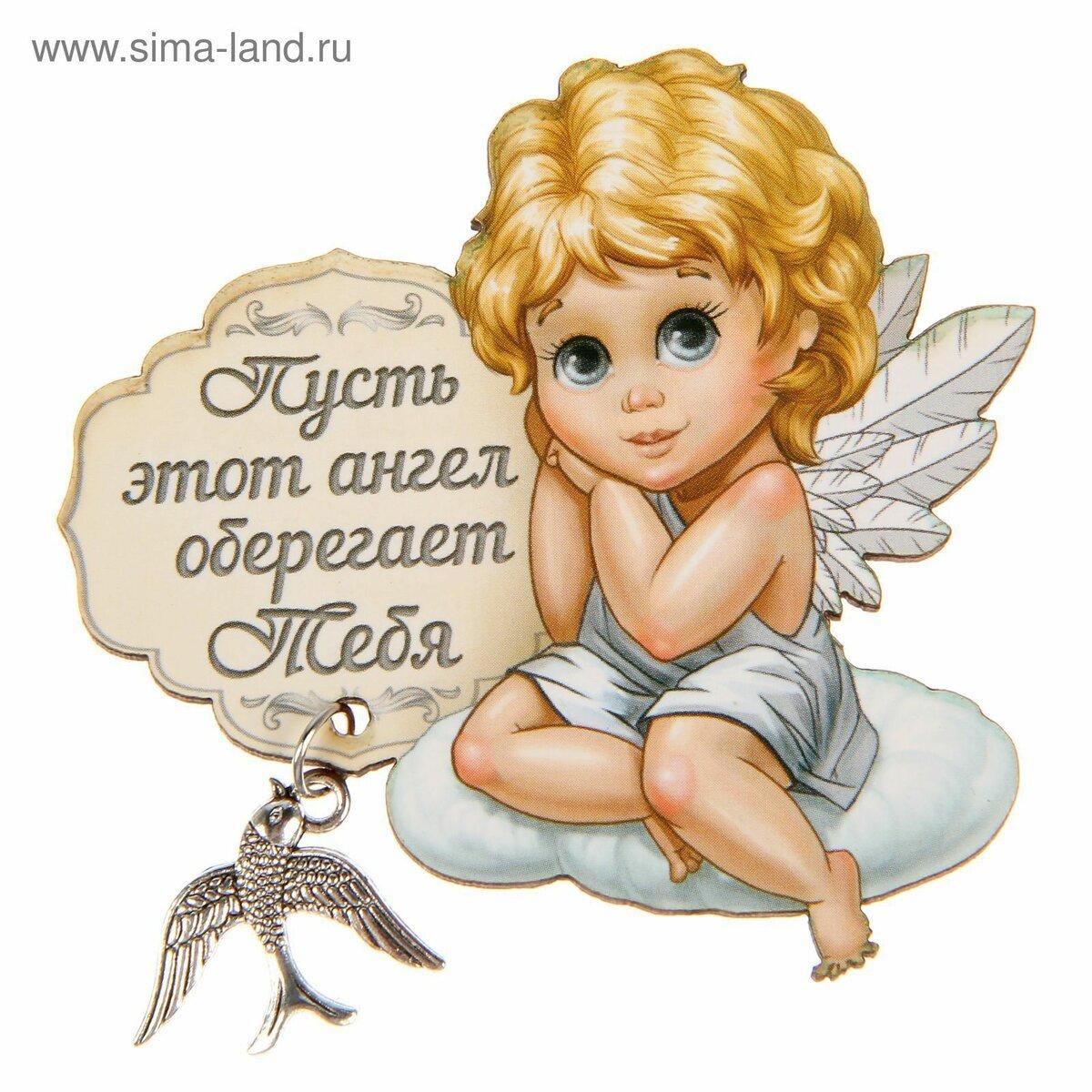 Открытка ангел хранитель в пути, надписью доброе