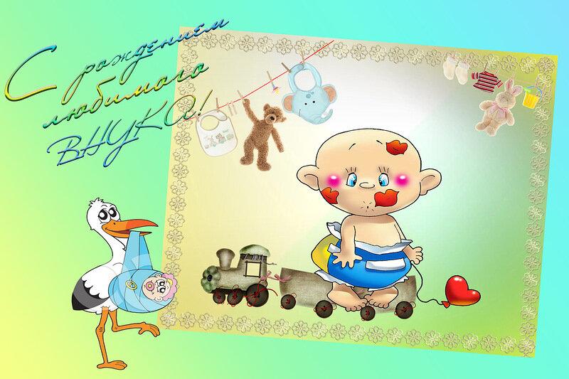 Картинка поздравление бабушке с рождением, приветом