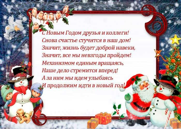 Короткие новогодние поздравления коллегам