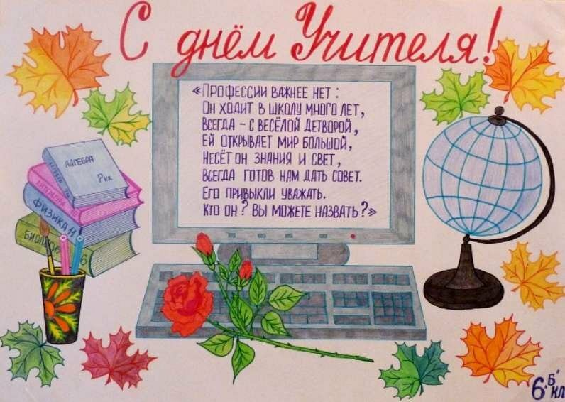 Как оформить открытки ко дню учителя учителя языка английского