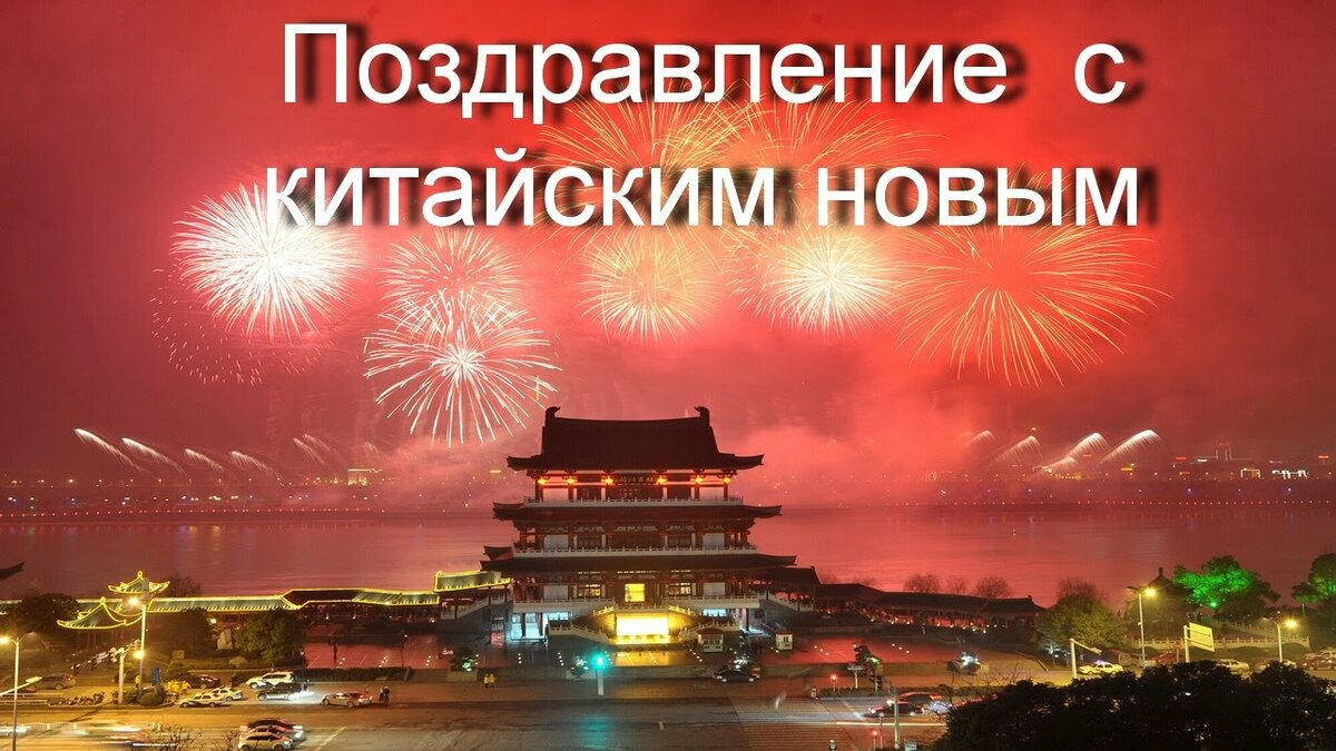 Популярные китайские новогодние поздравления