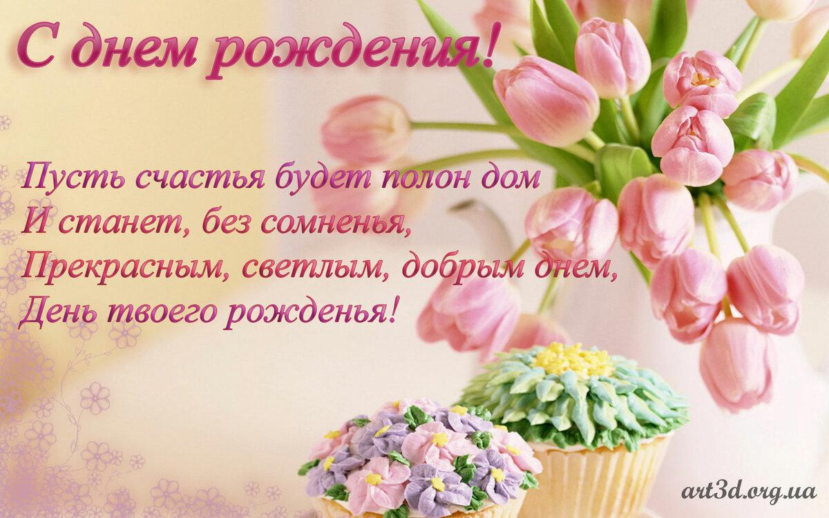 Поздравление с днем рождения девочке проза