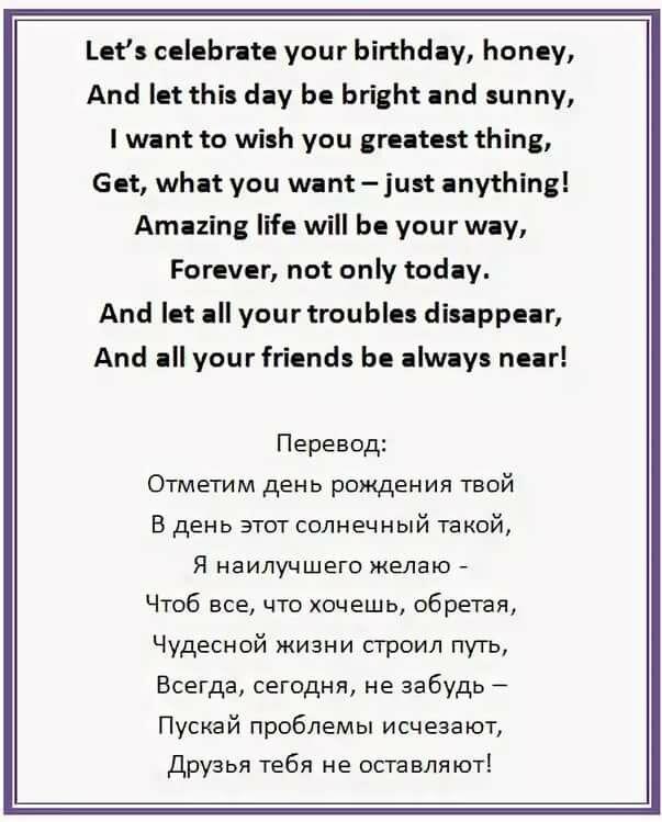 Поздравление на английском с днем рождения женщине красивое в стихах
