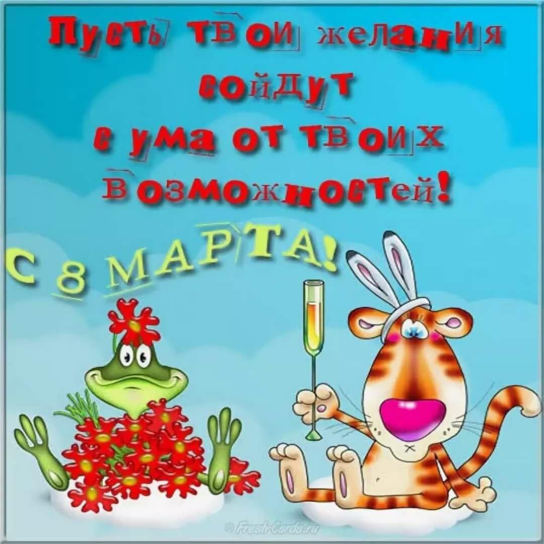 Анимационные наступающим, поздравление с 8 марта открытки прикольные