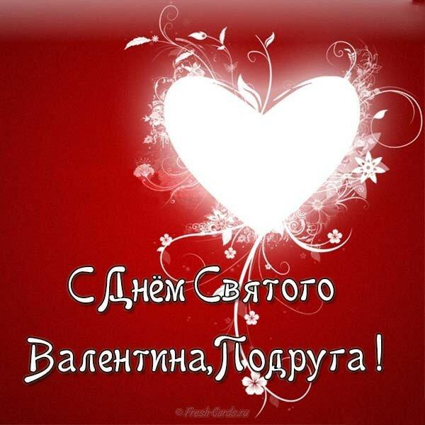 Картинки с днем валентины подружке, онлайн открытку