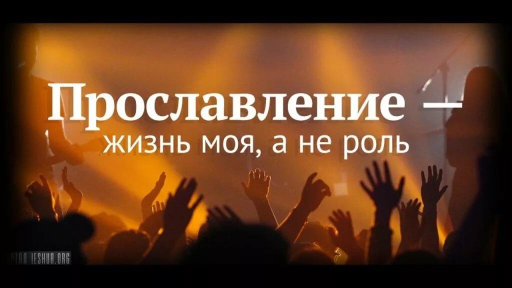 Прославление и поклонение картинки