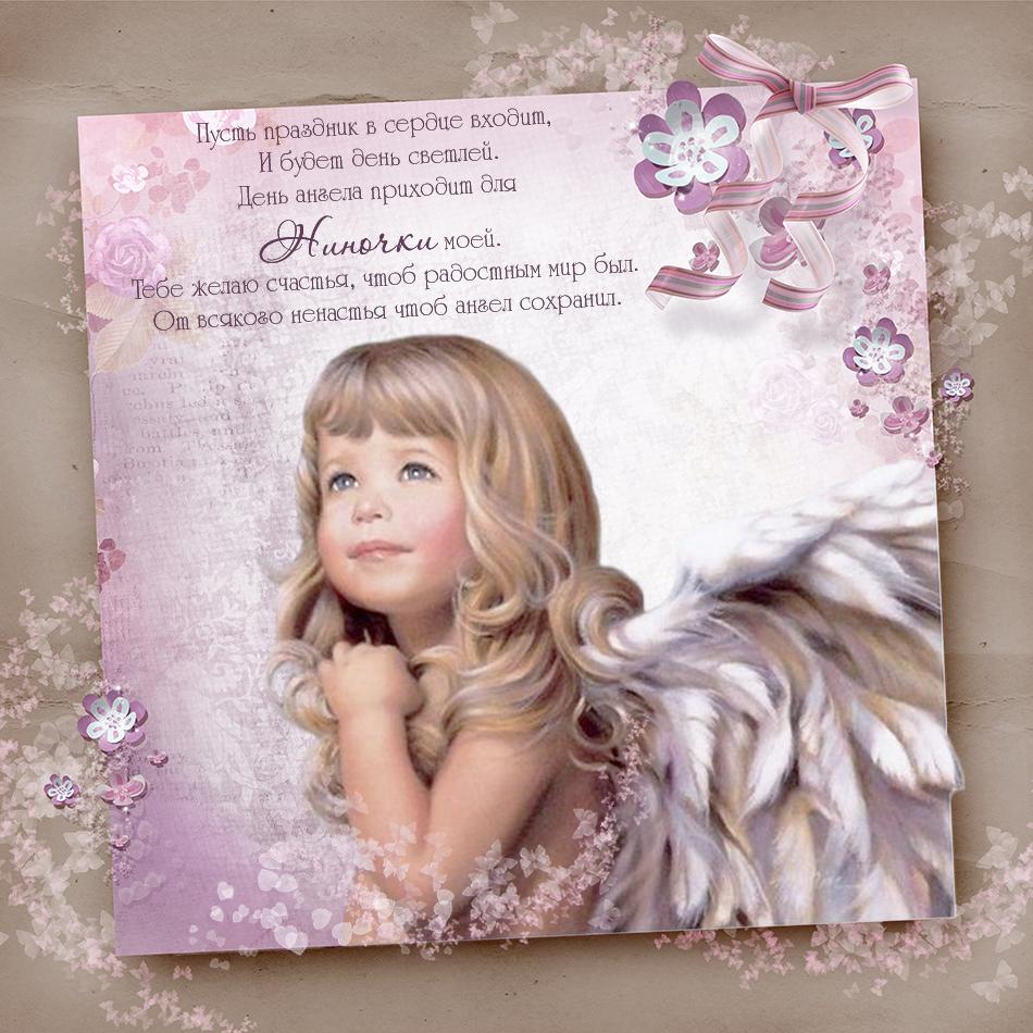 Открытки с днем ангела нины в стихах красивые