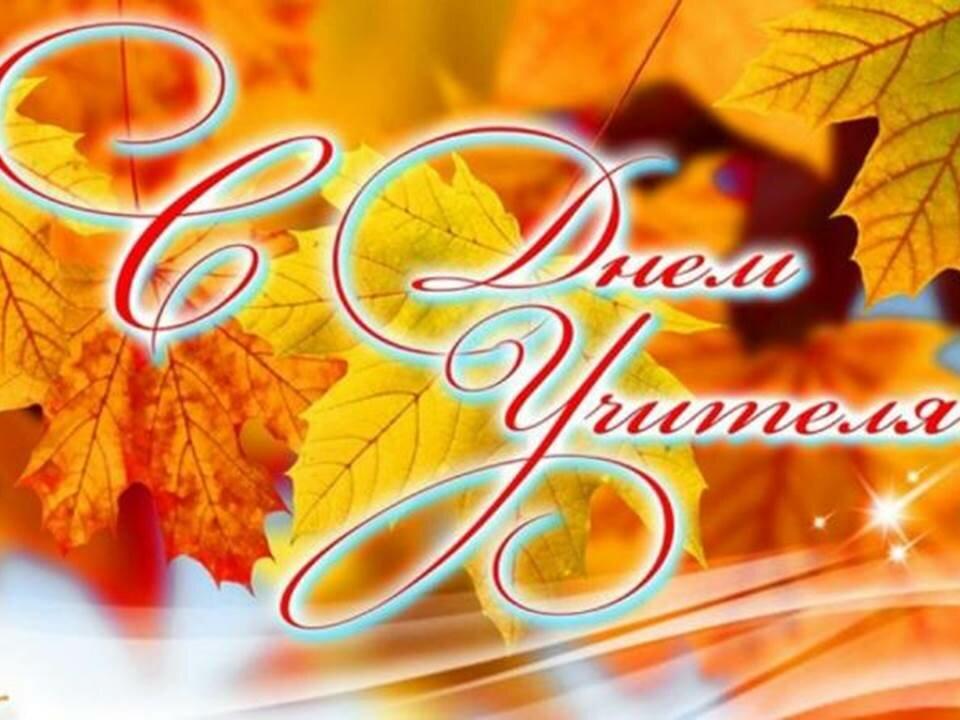 Поздравлением днем, 5 октября день учителя картинки на прозрачном фоне
