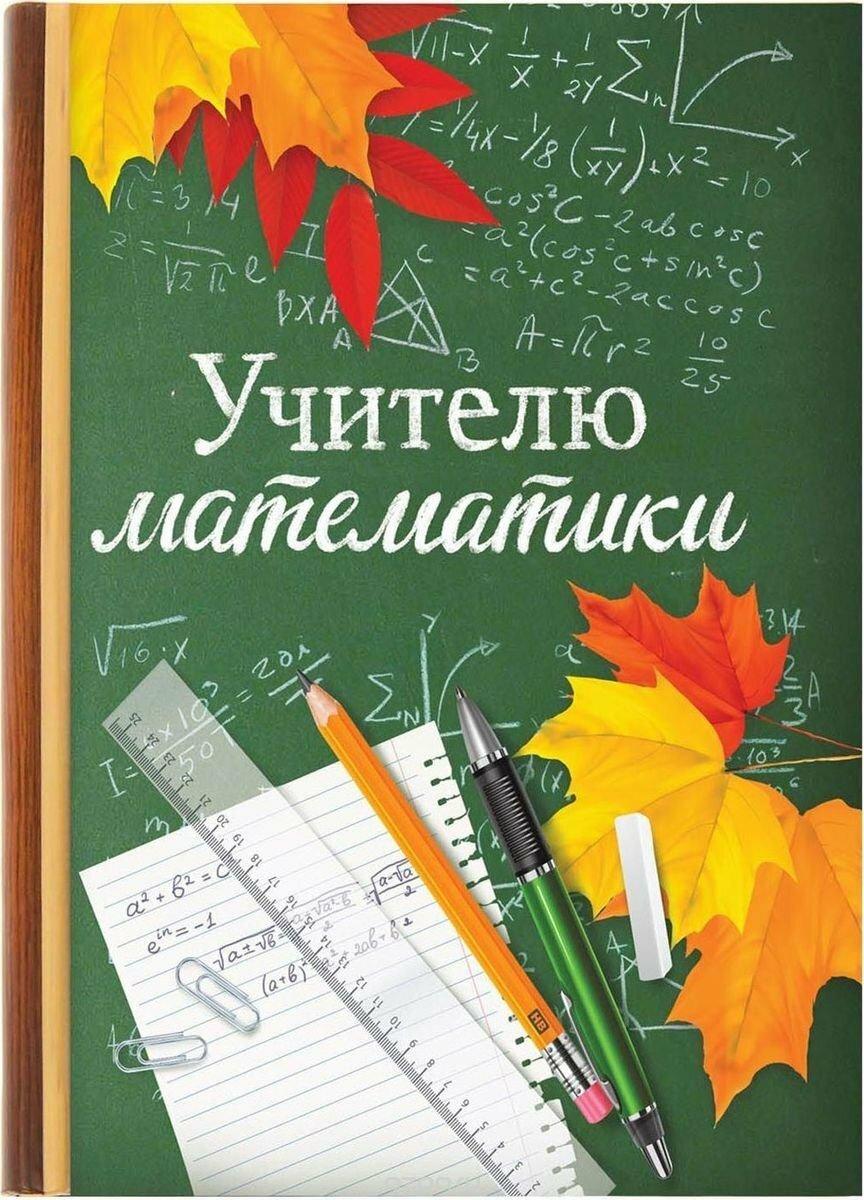Картинка с днем математика, цветы открытки открытки