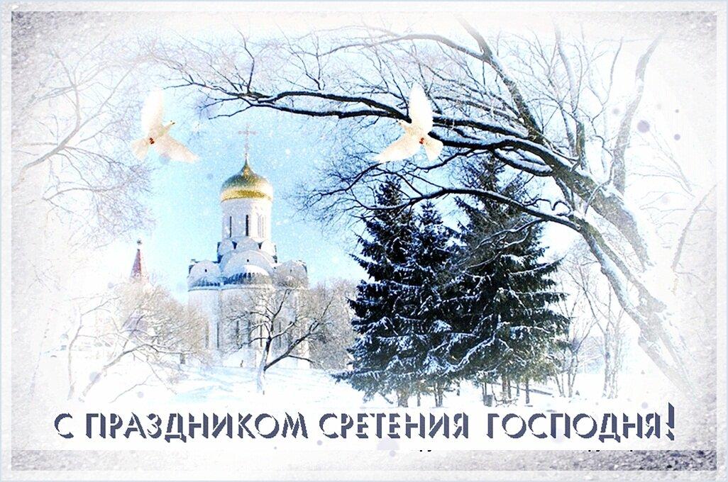 Картинки для, открытки со сретение господне