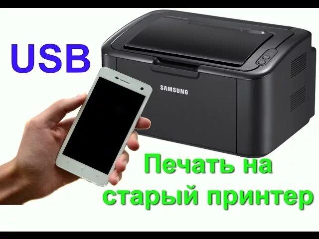 Как можно распечатать картинку с телефона через принтер