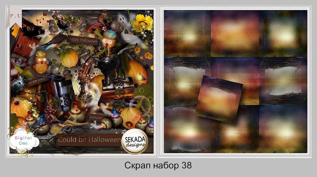 Скрап набор: Could be Halloween