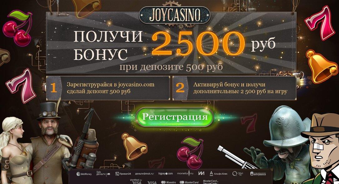 Джойказино официально бонусы коды