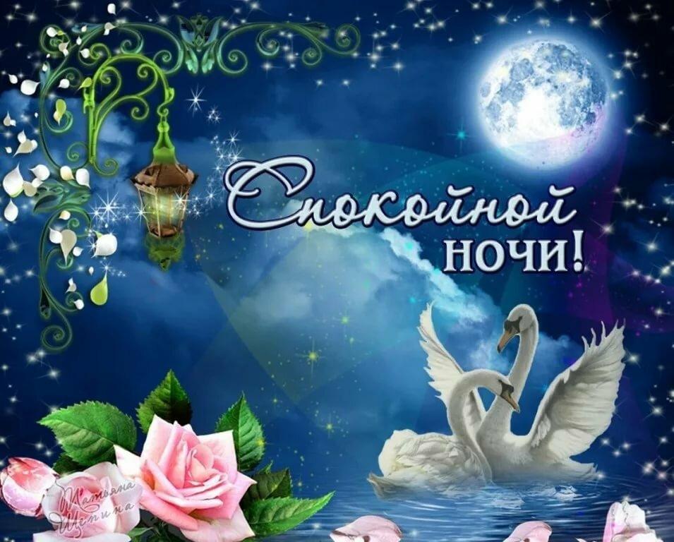 Поздравления доброй ночи картинки, юбилеем