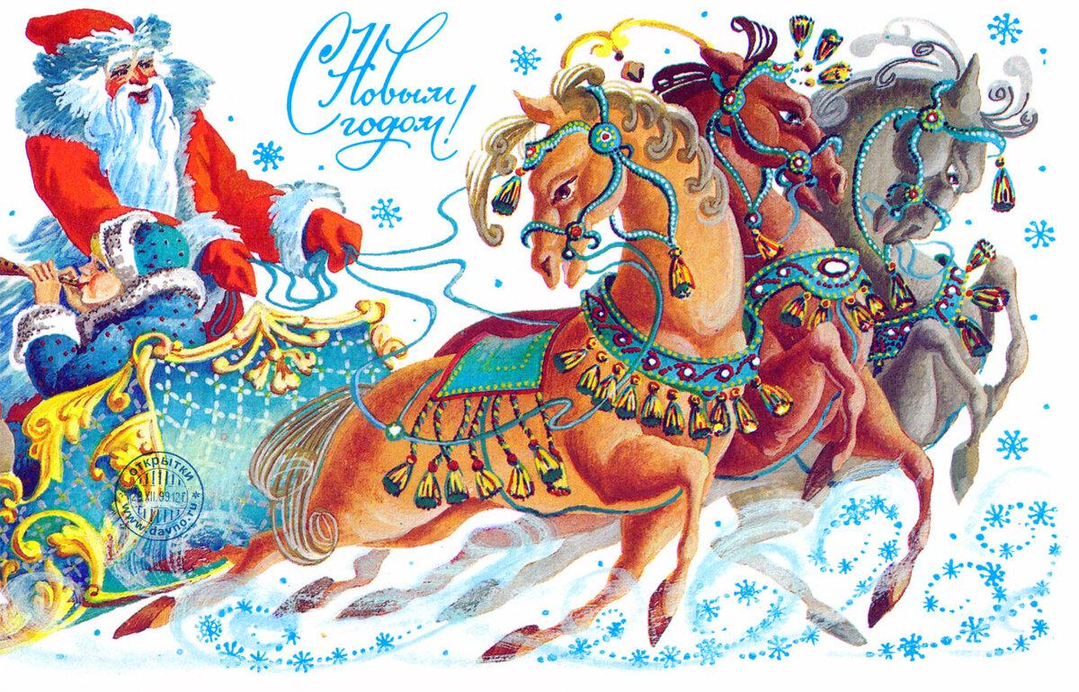 Открытка с новым годом советских времен