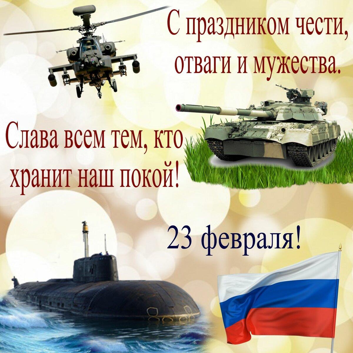 поздравления с 23 февраля для мужчины военного