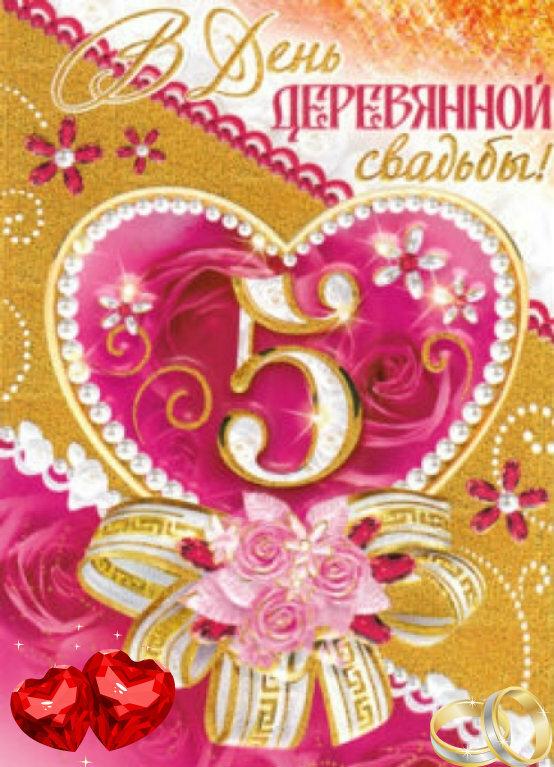 Открытки поздравление с свадьбой 5 лет