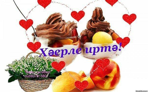 Открытки, с добрым утром картинки на татарском языке смешные