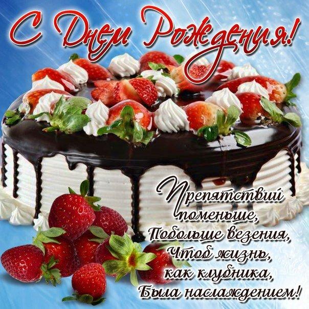 С днем рождения торт цветы открытка