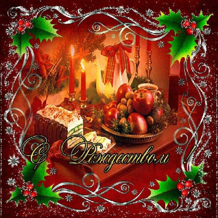 Григорианское рождество поздравляю анимационные открытки