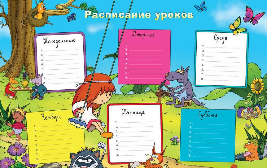 Расписание занятий школьника в картинках