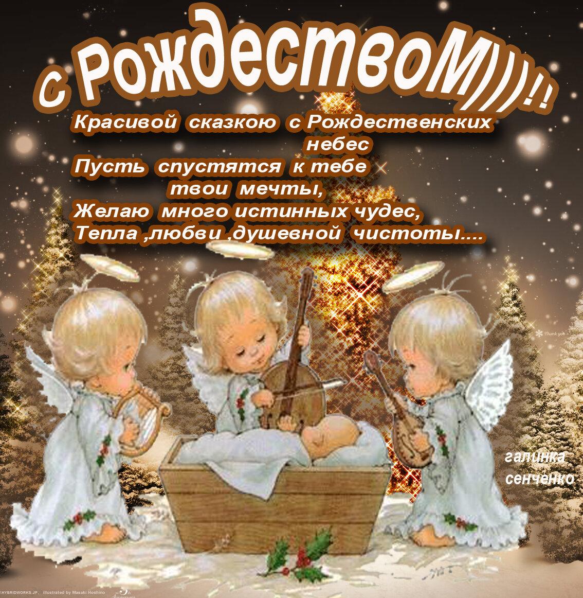 Рождественские поздравления краткие