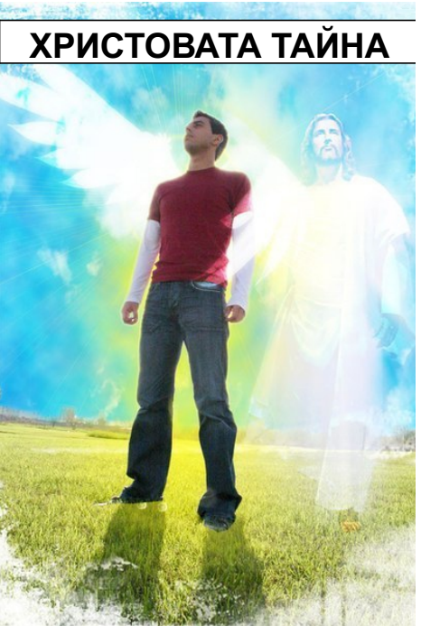 ХРИСТОВАТА ТАЙНА