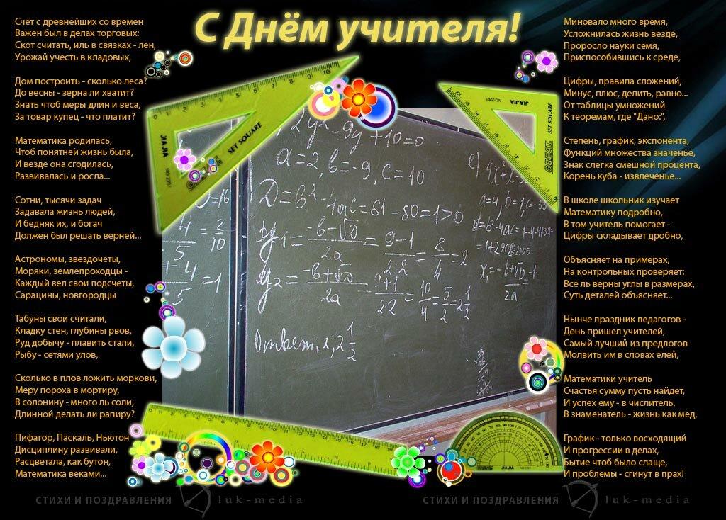 Открытки с днем учителя для учителя математики