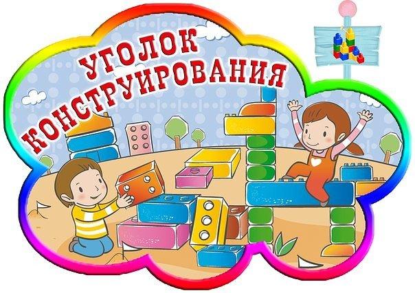 Названия центров активности в доу по фгос картинки