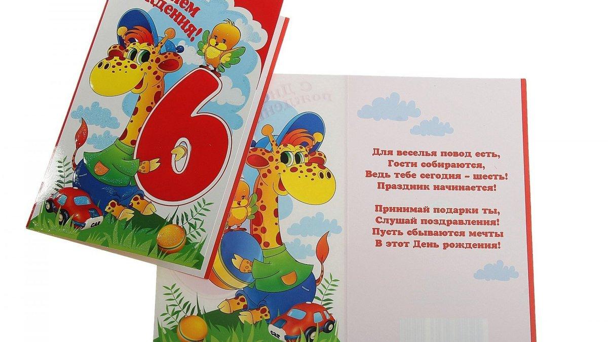 Поздравительные открытки с днем рождения 6 года