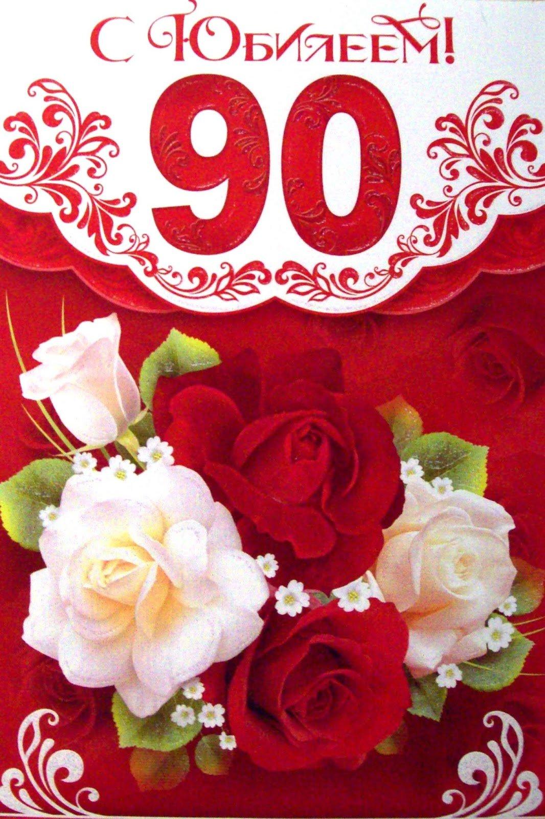 Поздравления с 90 юбилеем открытки, анимационные