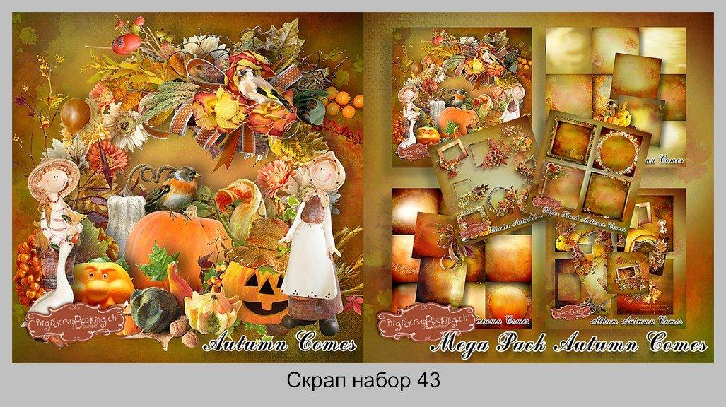 Скрап набор: Autumn Comes